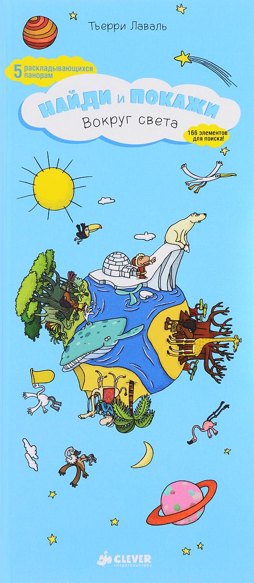 Тьерри Лаваль Найди и покажи. Вокруг света найди и покажи вокруг света