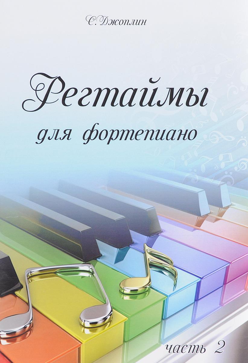 С. Джоплин Регтаймы для фортепиано. Часть 2 скотт джоплин регтаймы для фортепиано ragtimes for piano