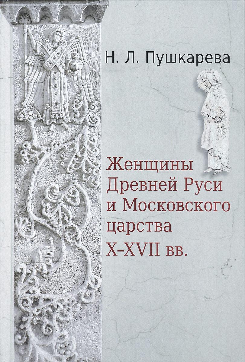 Женщины Древней Руси и Московского царства X-XVII веков