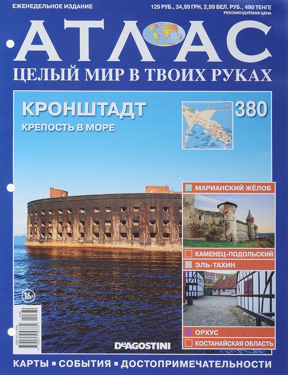 Журнал Атлас. Целый мир в твоих руках №380 мир крепость