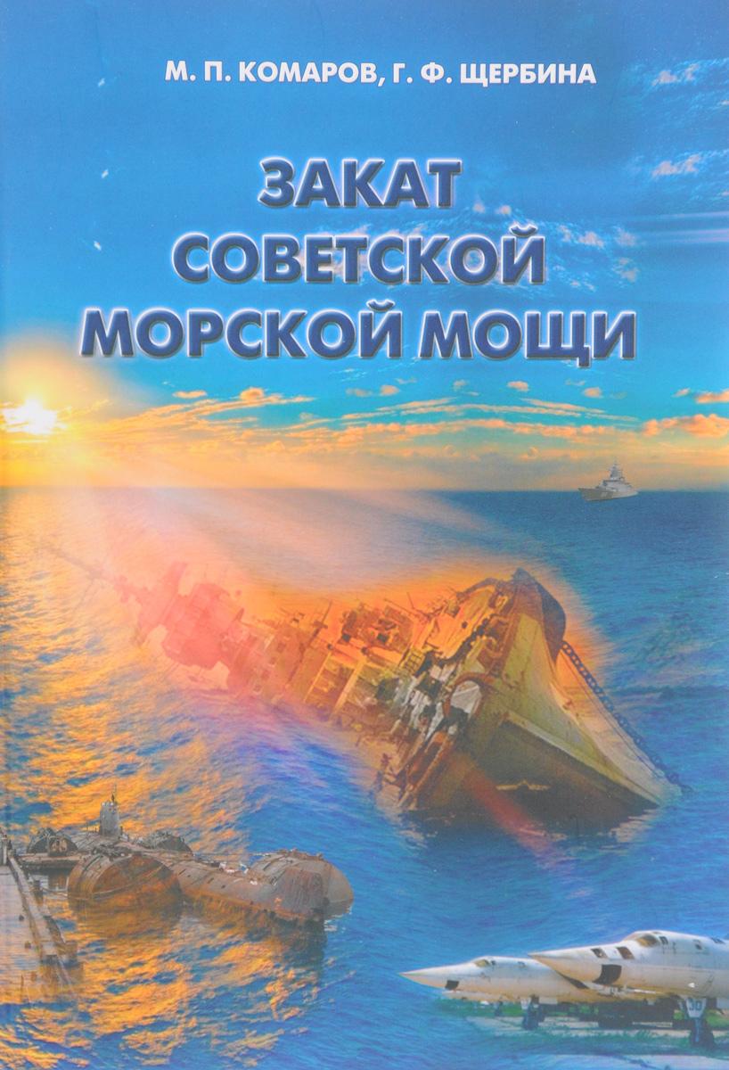 Закат советской морской мощи | Комаров Михаил Петрович, Щербина Геннадий Филиппович