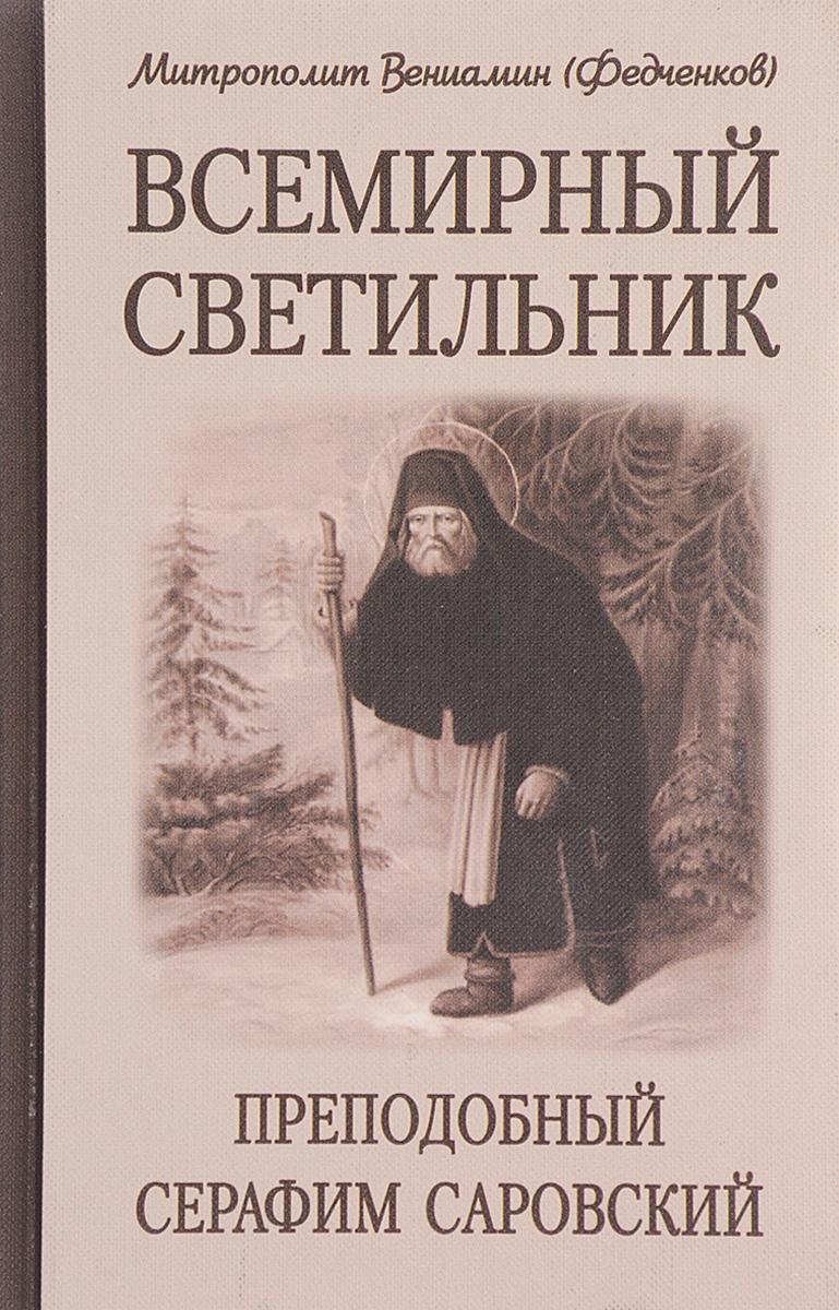 Митрополит Вениамин (Федченков) Всемирный светильник. Преподобный Серафим Саровский цена 2017