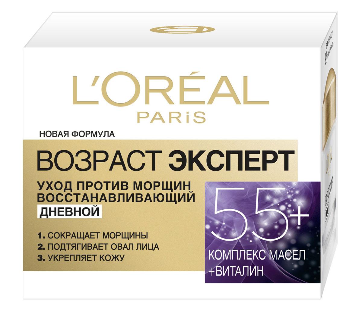 """L'Oreal Paris Дневной антивозрастной крем """"Возраст Эксперт 55+"""" против морщин для лица, восстанавливающий, 50 мл"""