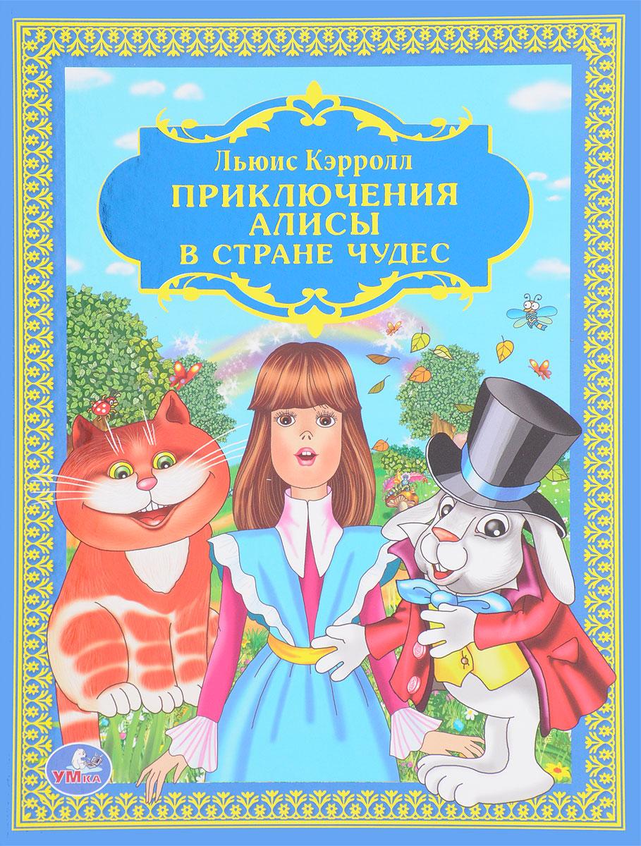 Приключения Алисы в Стране чудес ламьель а розендаль ж кулинарная книга алисы в стране чудес