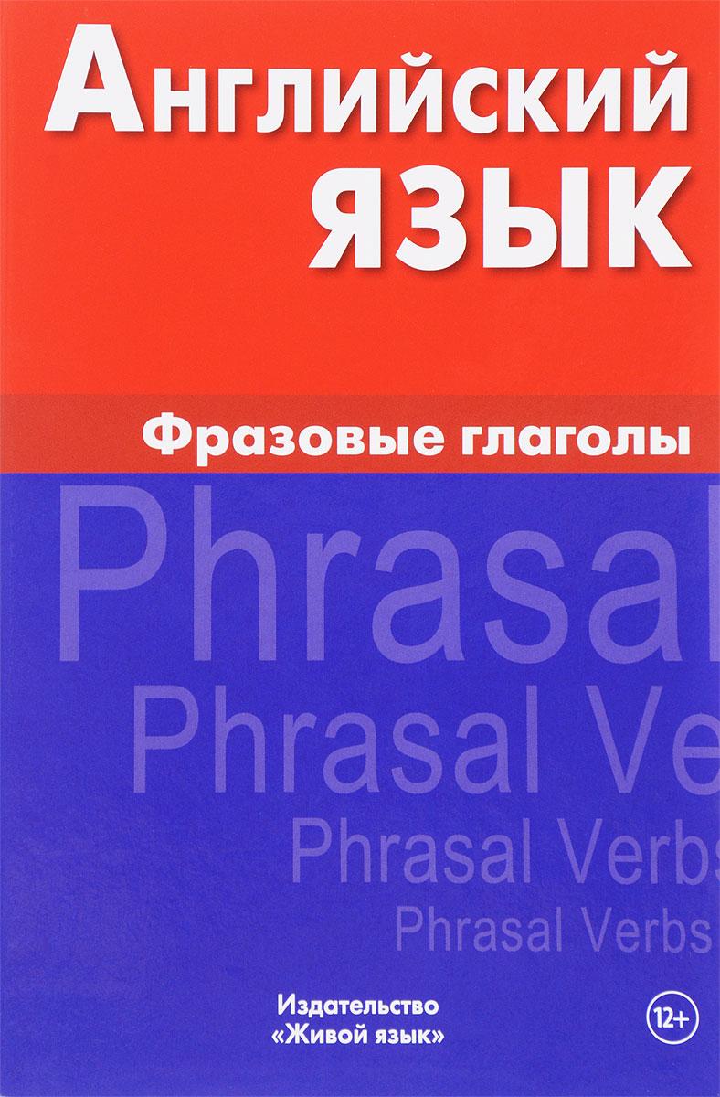 И. Д. Крылова Английский язык. Фразовые глаголы