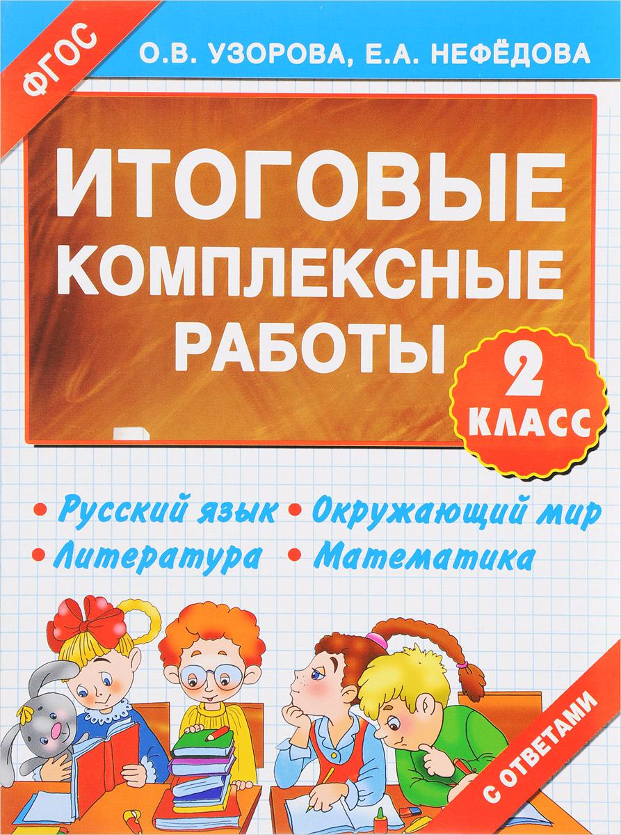 О. В. Узорова, Е. А. Нефедова Итоговые комплексные работы. 2 класс