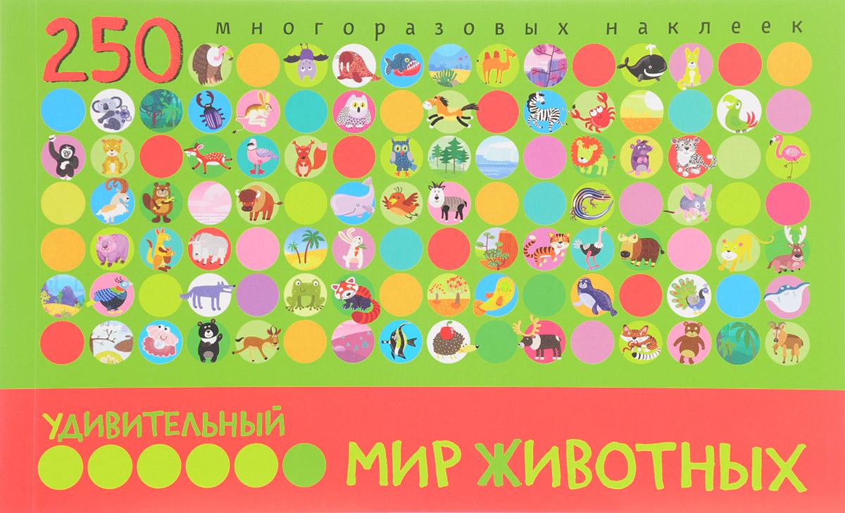 Т. Минишева Удивительный мир животных. 250 многоразовых наклеек