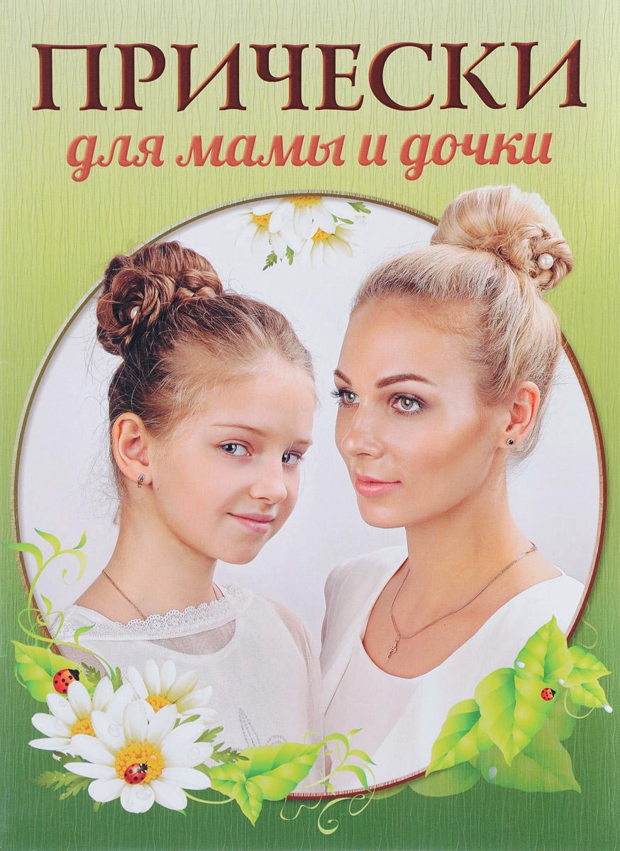 Десятки идей №3. Прически для мамы и дочки