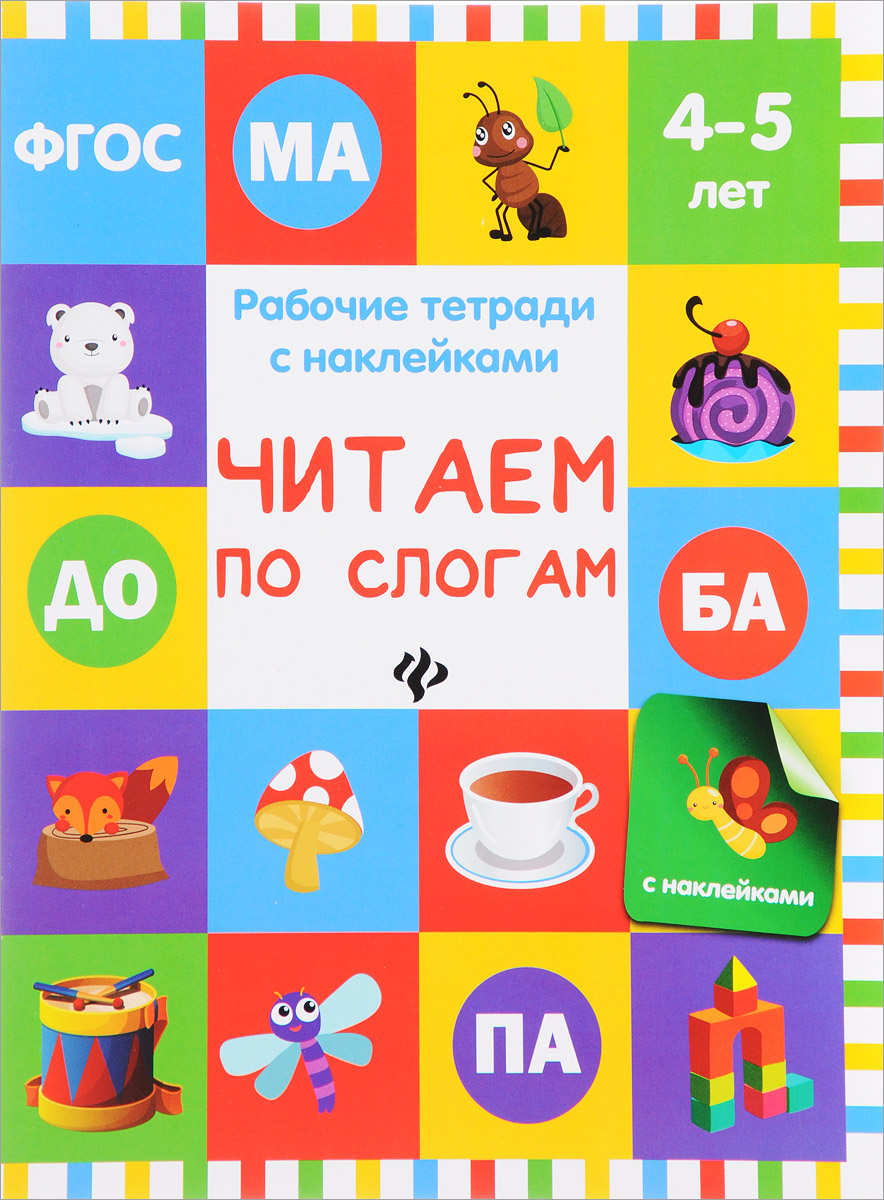 В. А. Белых Читаем по слогам. Рабочая тетрадь. 4-5 лет