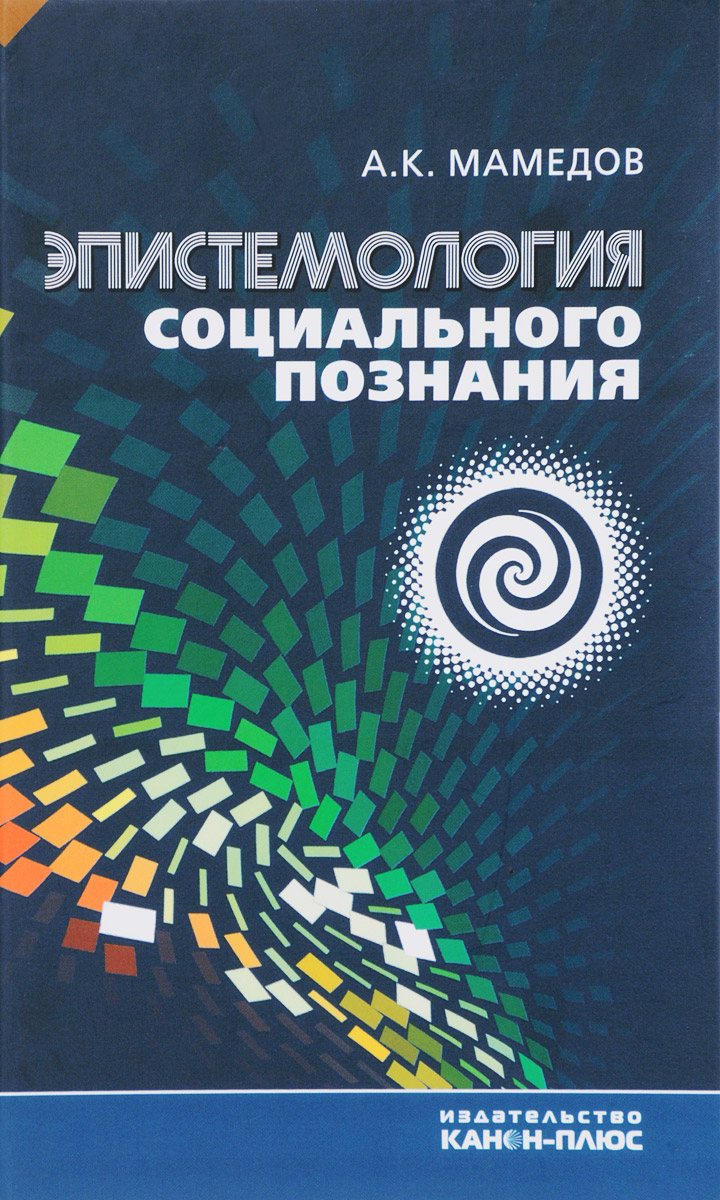 А. К. Мамедов Эпистемология социального познания