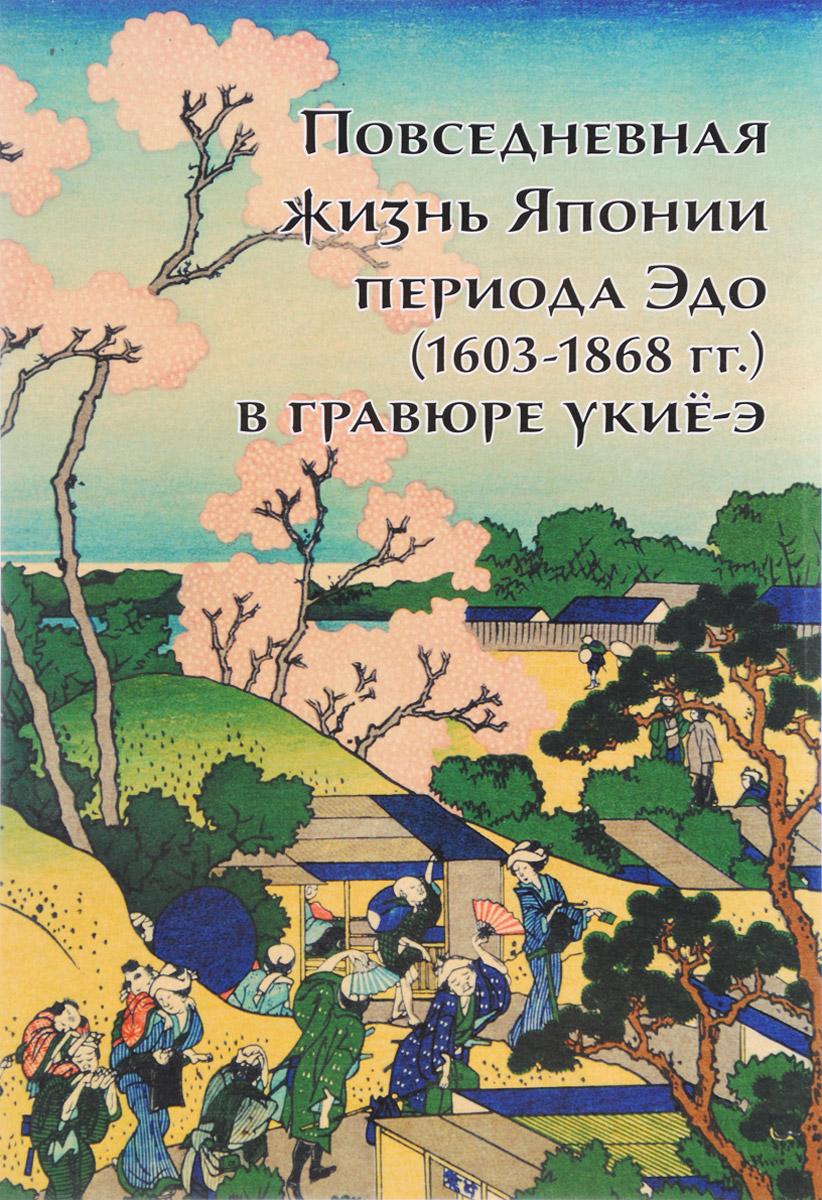 Анна Пушакова Повседневная жизнь Японии периода Эдо (1603-1868 годы) в гравюре укиё-э
