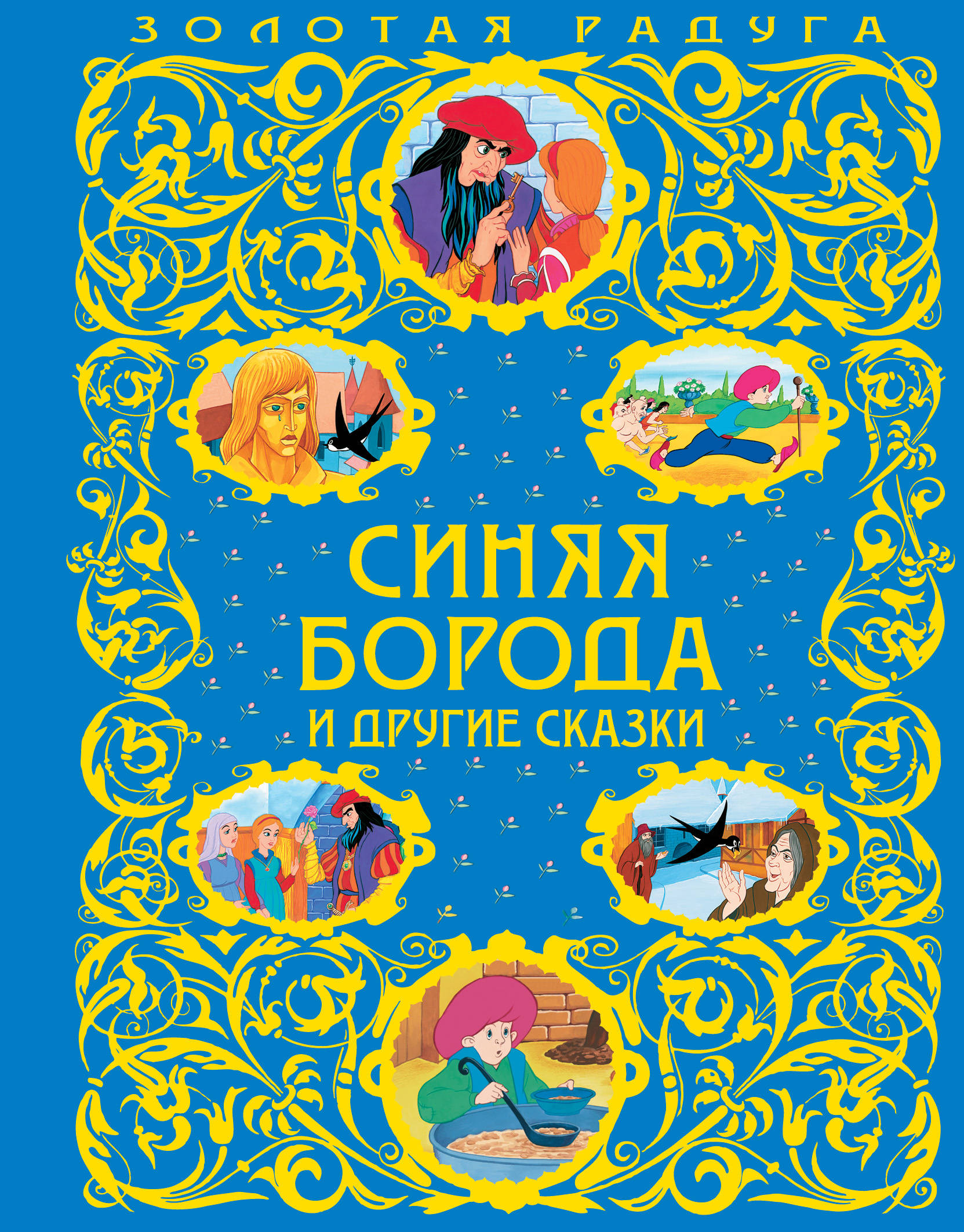Синяя Борода и другие сказки еремина л букашки сборник сказок