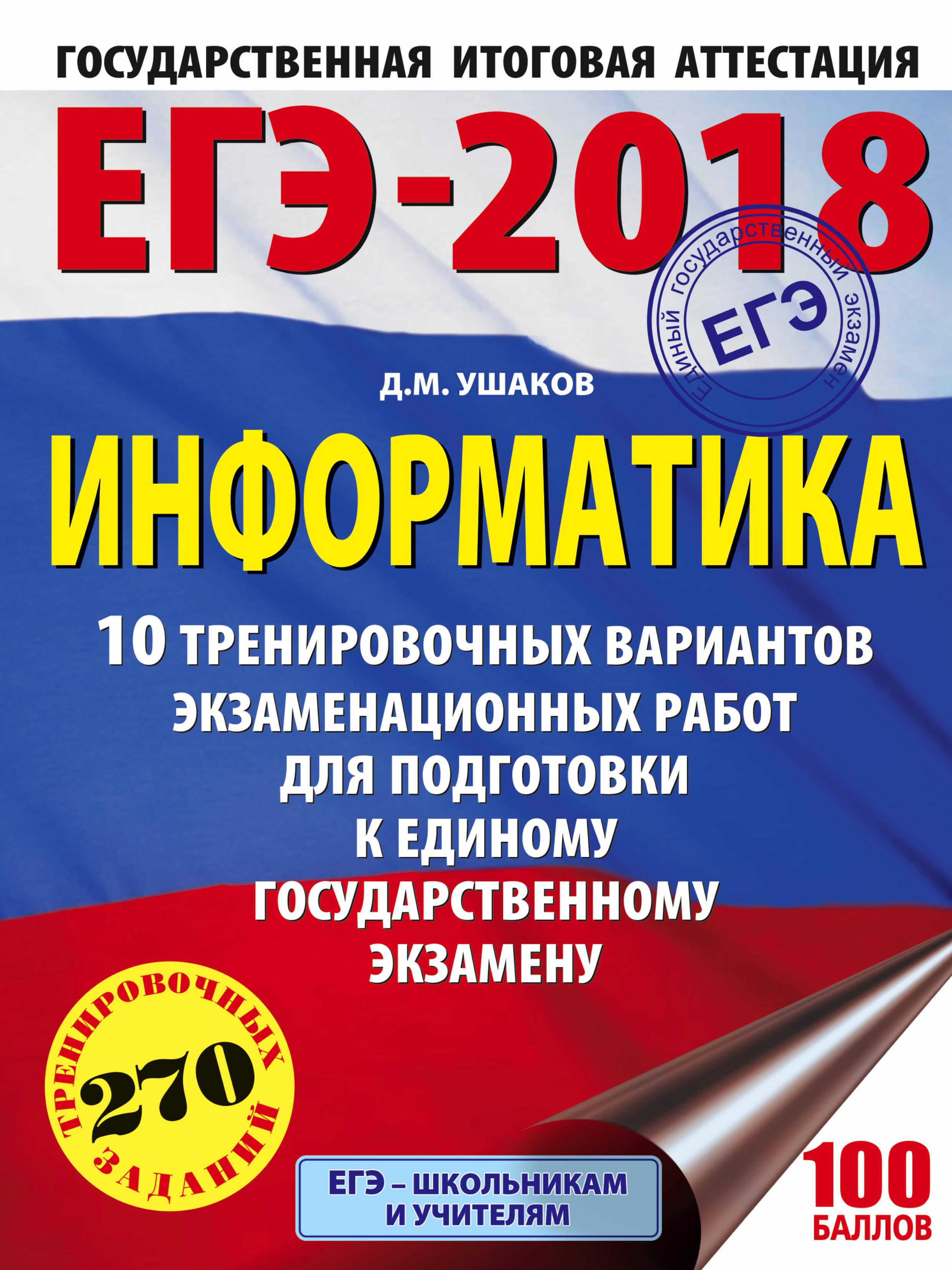 Д. М. Ушаков ЕГЭ-2018. Информатика (60х84/8) 10 тренировочных вариантов экзаменационных работ для подготовки к ЕГЭ
