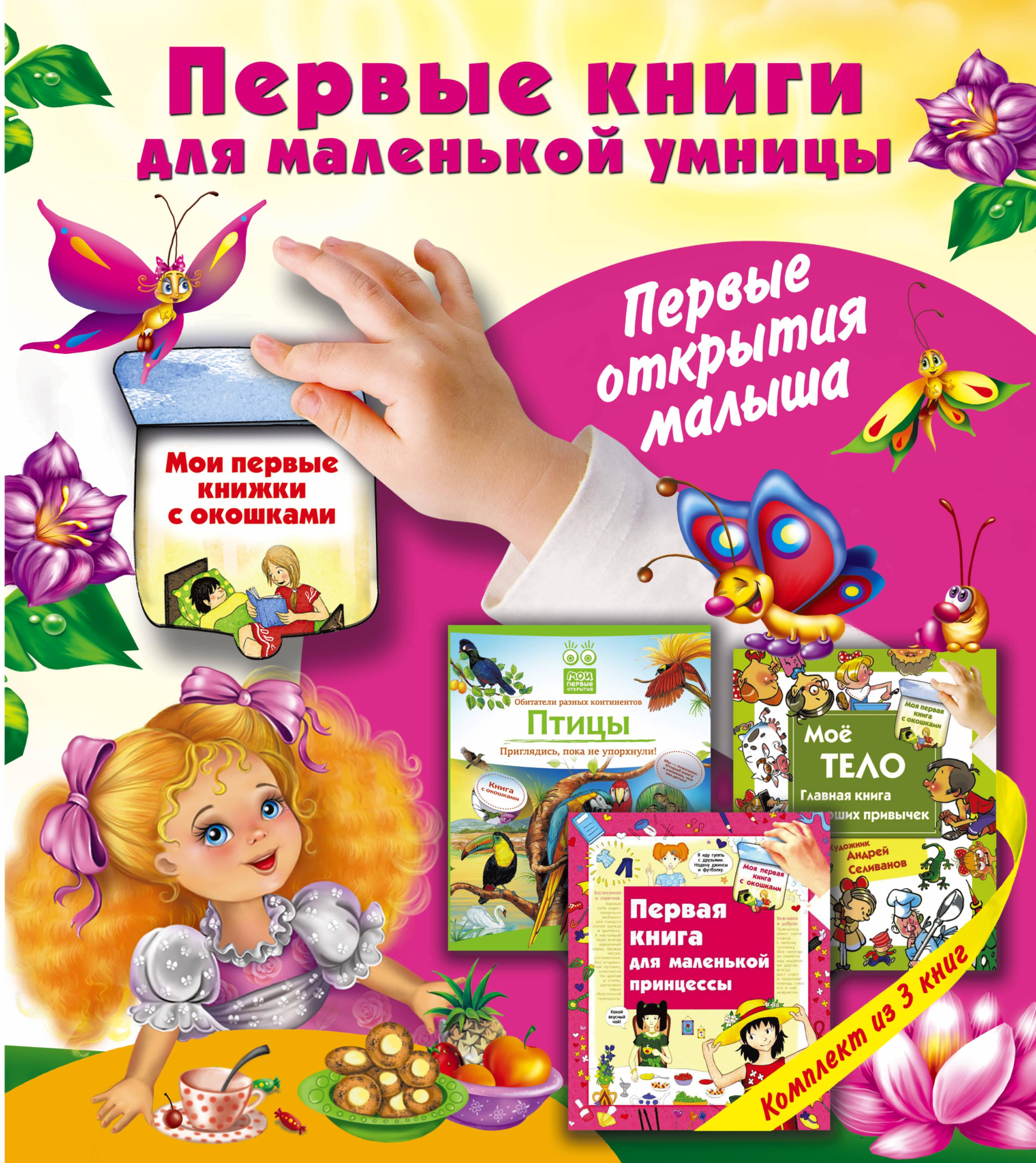 Первые книги для маленькой умницы. Первые открытия малыша цена