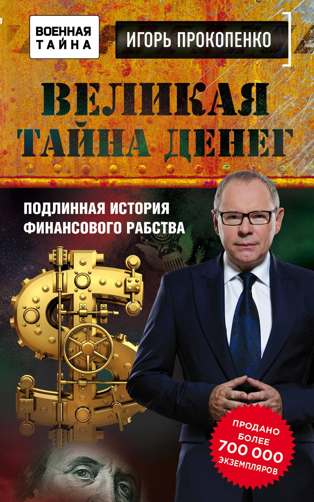 Игорь Прокопенко Великая тайна денег