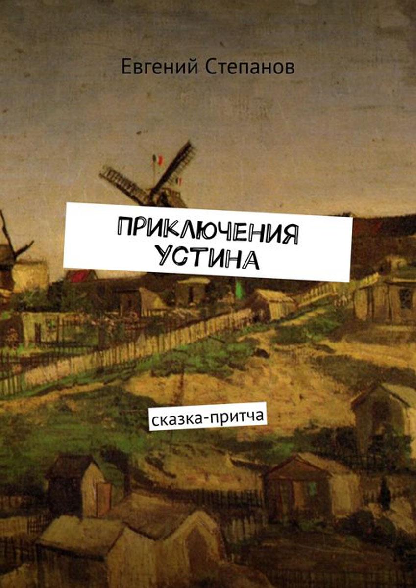 Приключения Устина. Сказка-притча