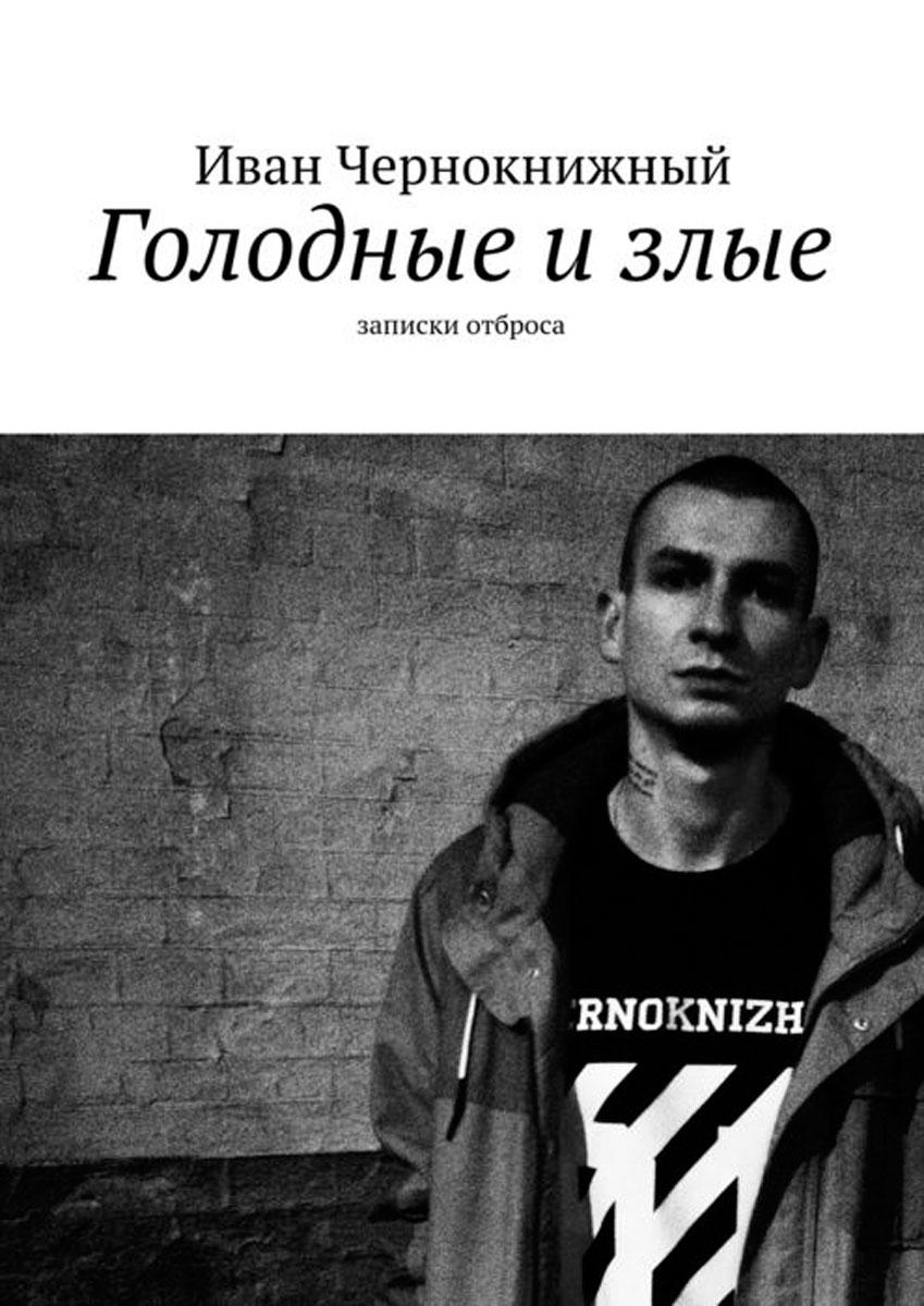 Чернокнижный Иван Голодные и злые. Записки отброса
