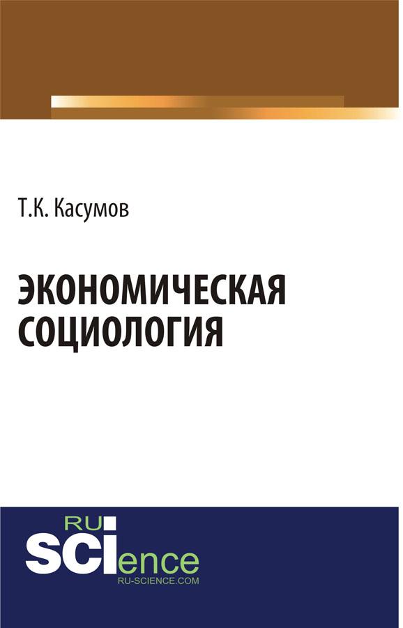 все цены на Т. К. Касумов Экономическая социология онлайн