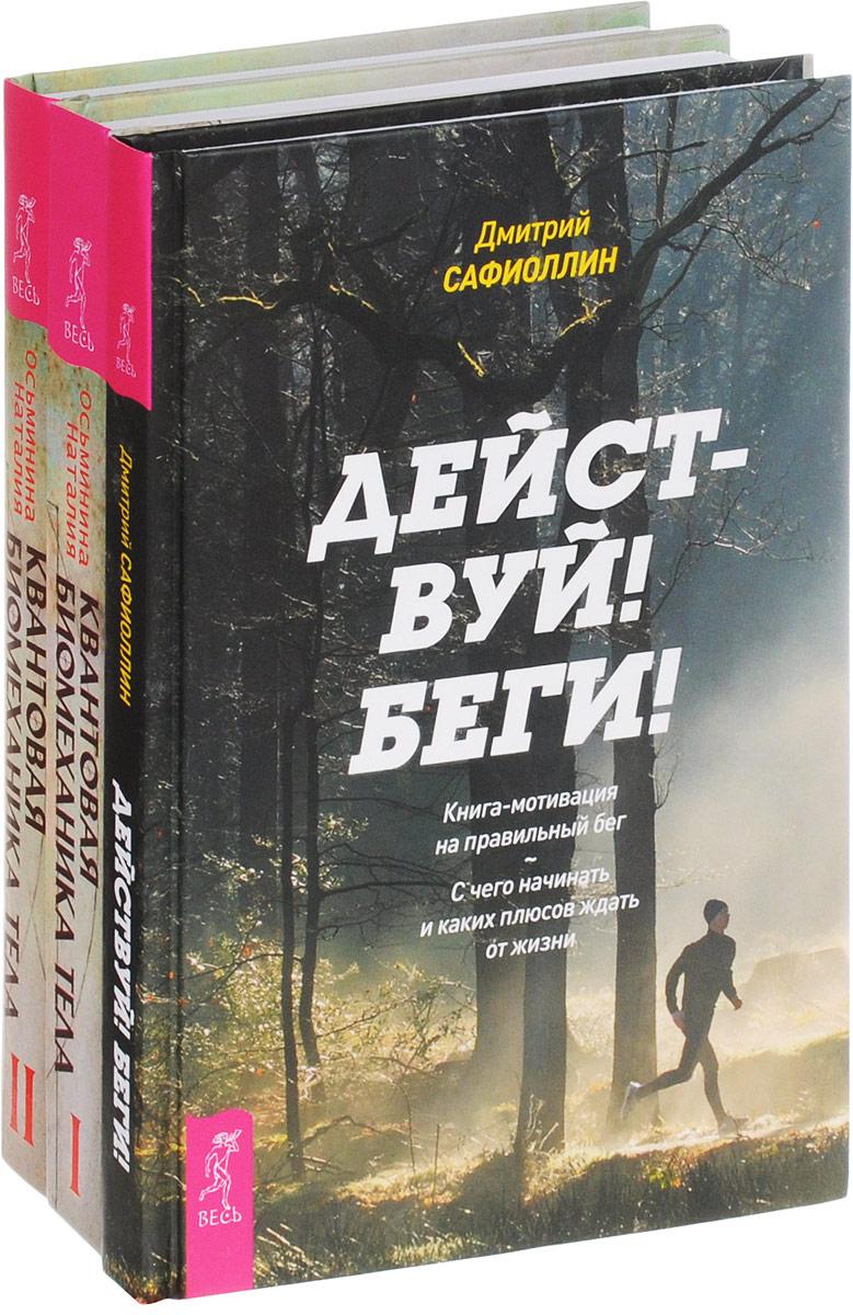 Наталия Осьминина, Дмитрий Сафиоллин Действуй! Беги! Квантовая биомеханика тела 1, 2 (комплект из 3 книг)