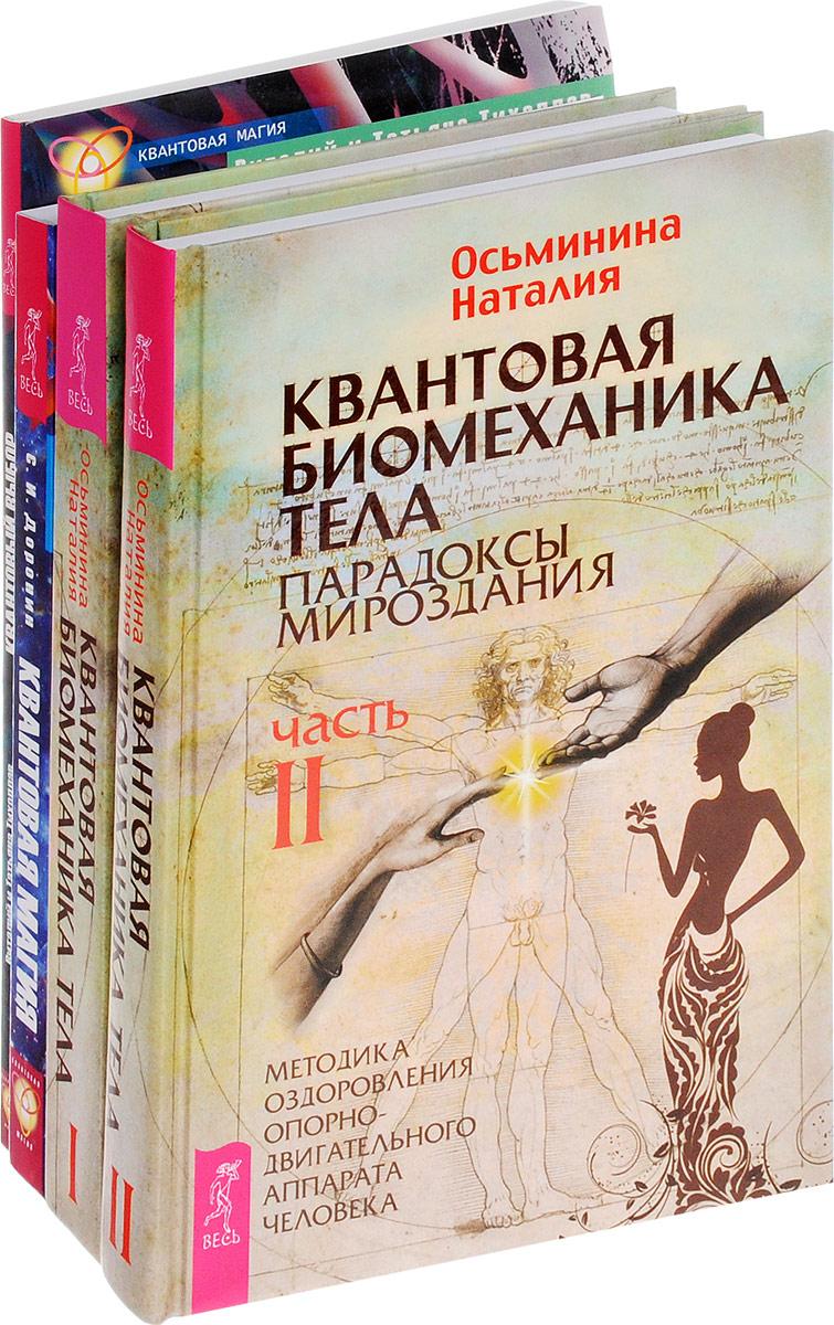 Н. Осьминина, С. И. Доронин, В. Тихоплав, Т. Тихоплав Квантовая биомеханика тела 1, 2. Квантовая магия. Квантовый выбор (комплект из 4 книг)