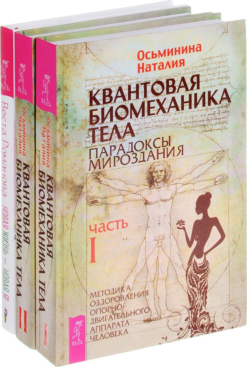 Наталия Осьминина, Веста Романова Квантовая биомеханика тела 1, 2. Новая жизнь (комплект из 3 книг)