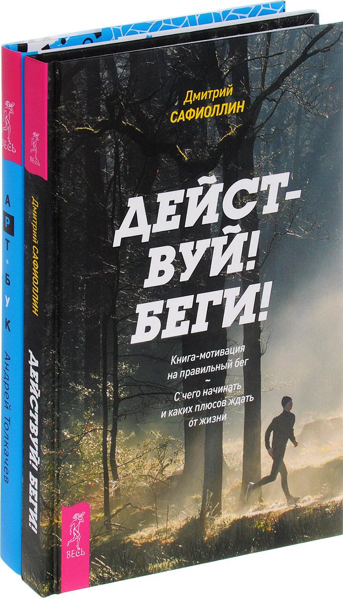 Дмитрий Сафиоллин, Андрей Толкачев Действуй! Беги! Арт-бук твоего успеха (комплект из 2 книг)