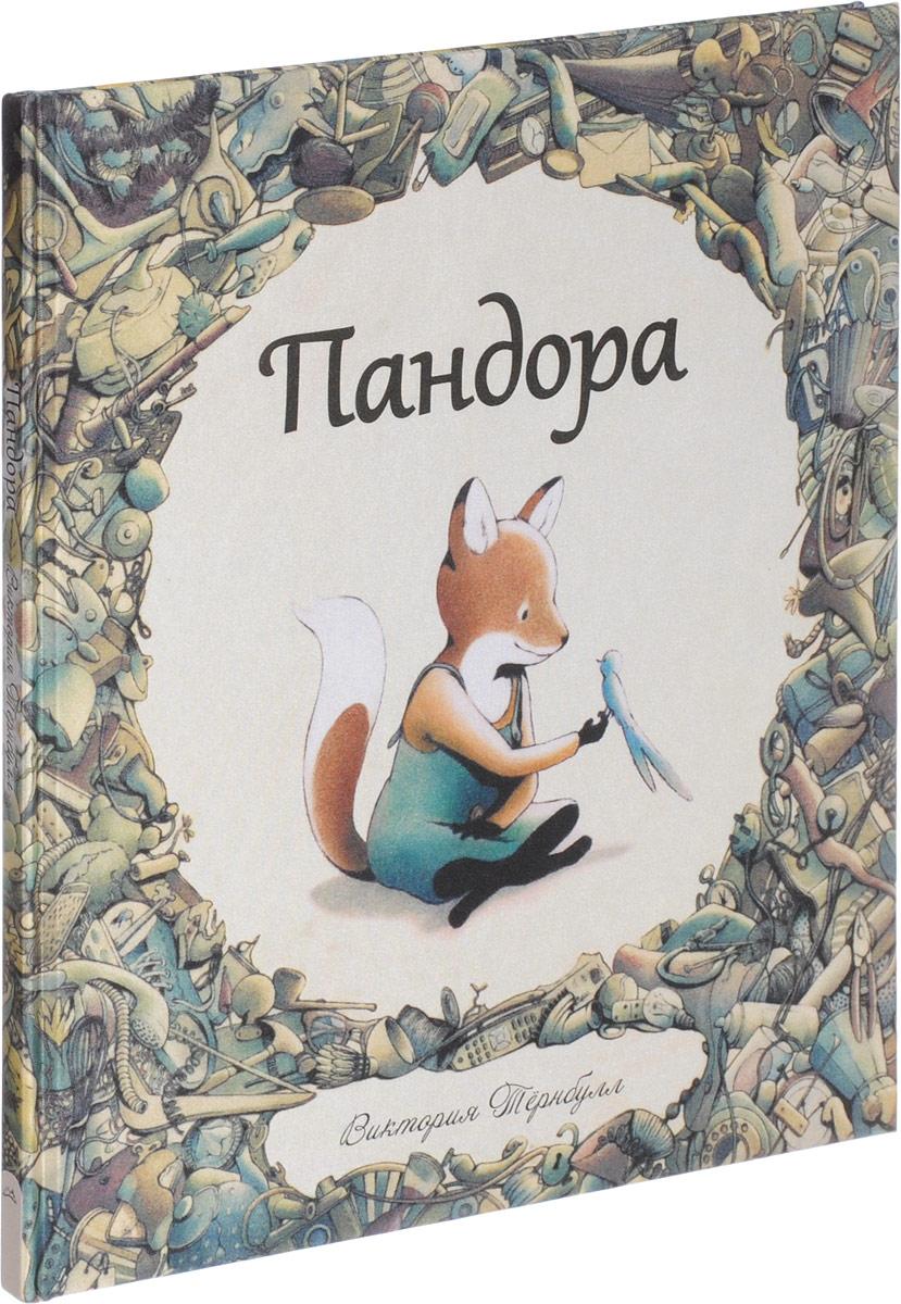 Виктория Тёрнбулл Пандора