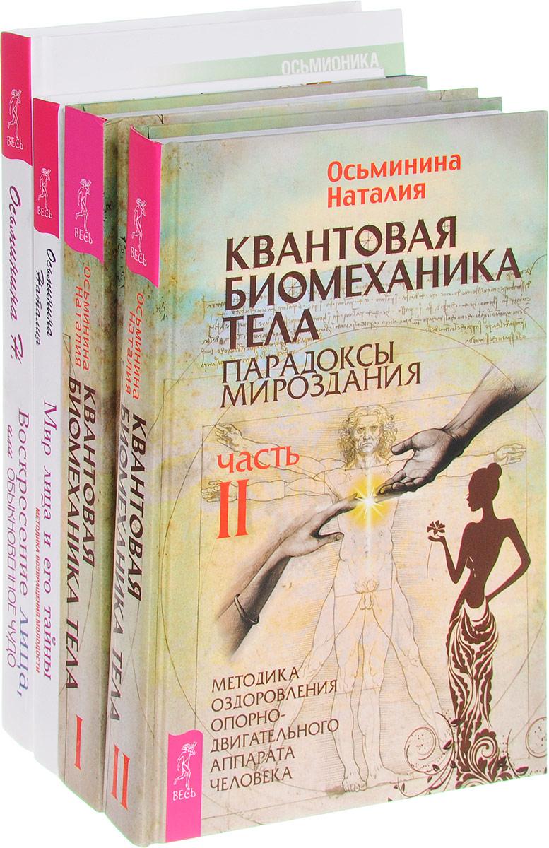 Наталия Осьминина Квантовая биомеханика тела 1, 2. Мир лица. Воскресение лица (комплект из 4 книг) цены онлайн