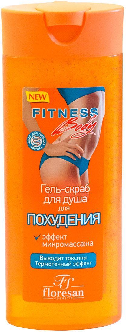 Floresan Фитнес Body Гель-скраб для душа для похудения, эффект микромассажа, 250 мл floresan фитнес body гель маска для похудения ледяное обертывание 500 мл
