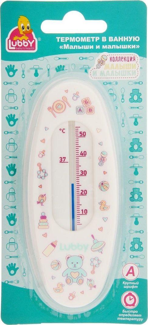 Lubby Термометр в ванную Малыши и Малышки от 0 месяцев