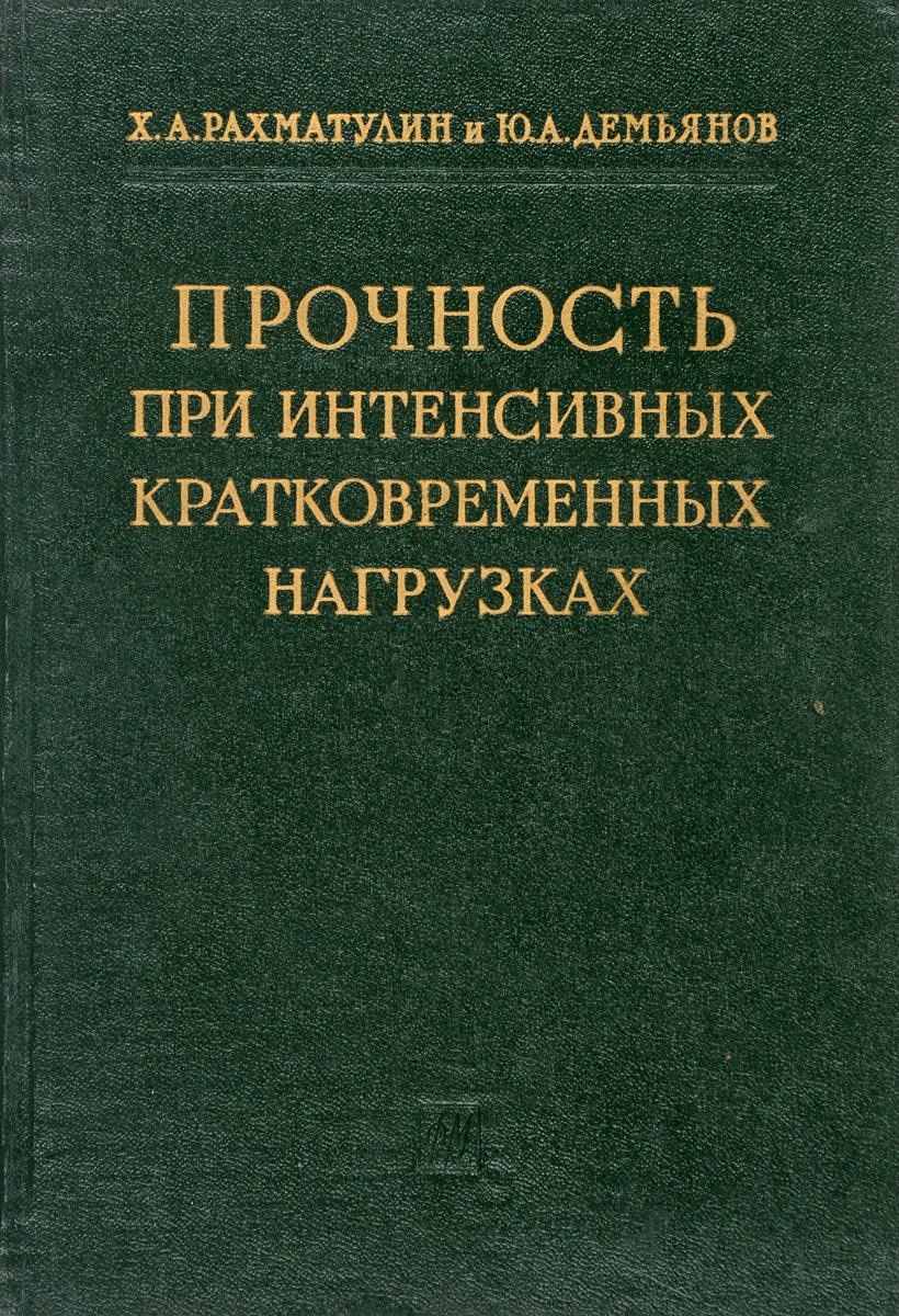 Х.А. Рахматулин, Ю.А. Демьянов Прочность при интенсивных кратковременных нагрузках цена