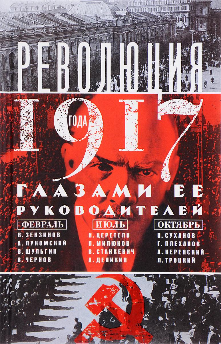 Давид Анин Революция 1917 года глазами её руководителей