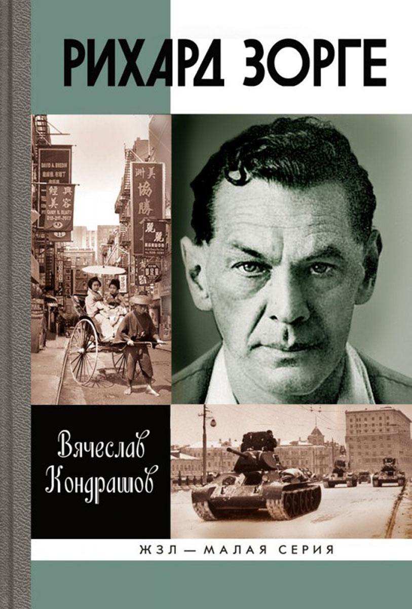 В. В. Кондрашов Рихард Зорге