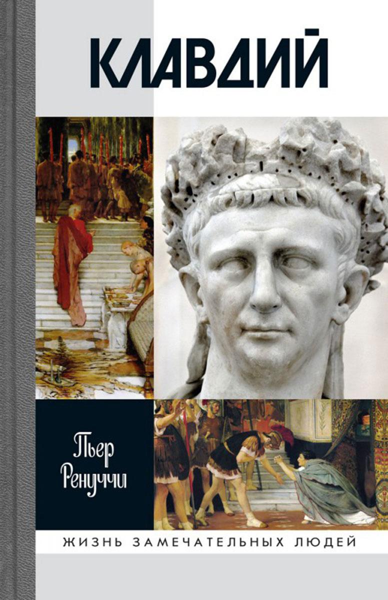 Пьер Ринуччи Клавдий. Нежданный император