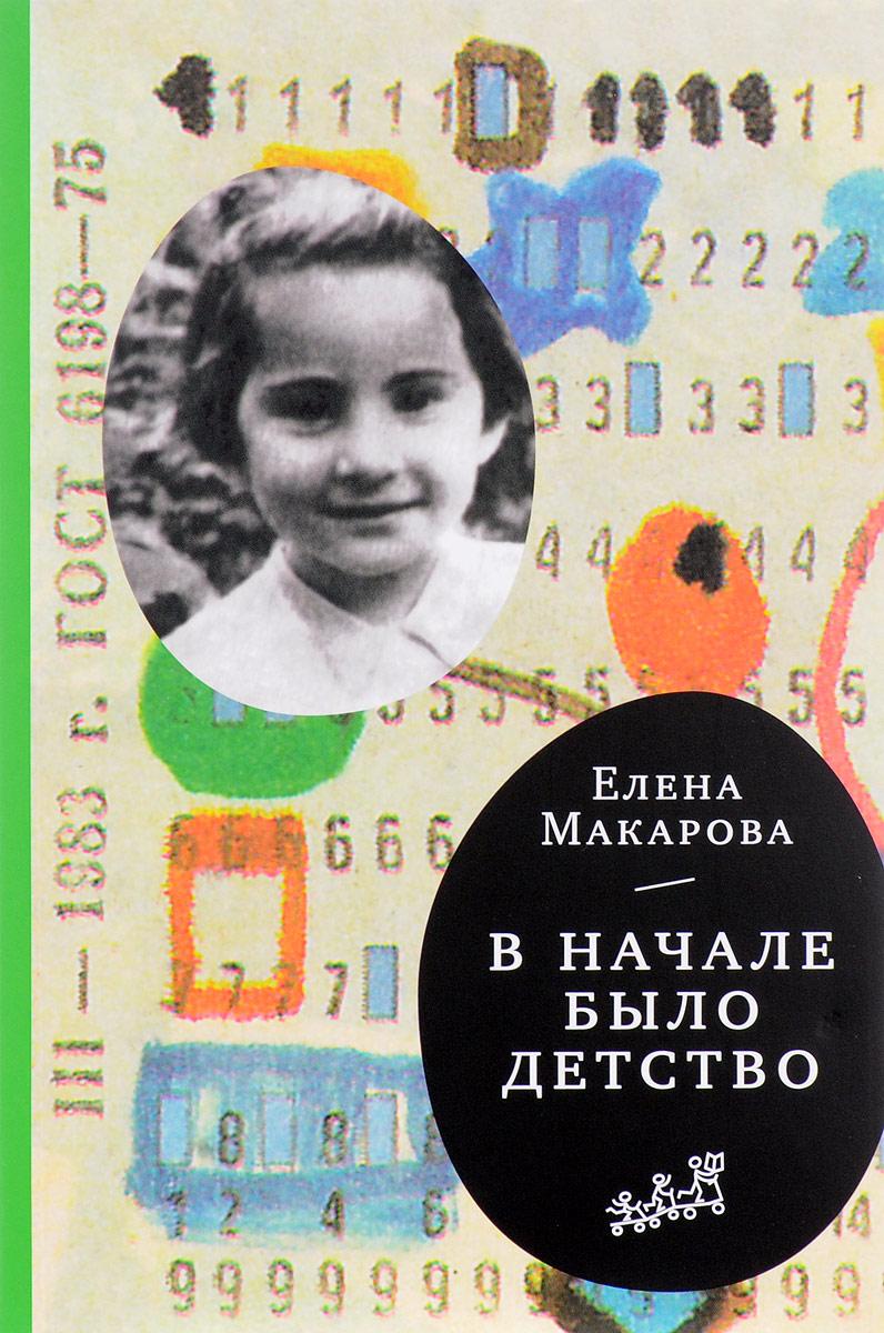 Елена Макарова В начале было детство макарова е как вылепить отфыркивание в 3 х томах том 2 в начале было детство