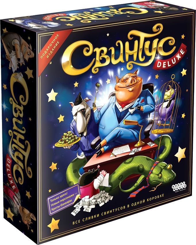 Hobby World Настольная игра Свинтус Делюкс настольная игра hobby world свинтус правила этикета 1059