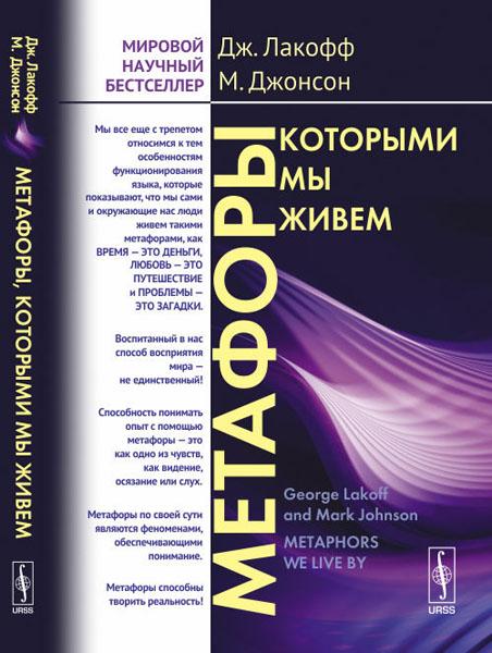 Дж. Лакофф, М. Джонсон Метафоры, которыми мы живем