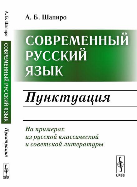 А. Б. Шапиро Современный русский язык. Пунктуация