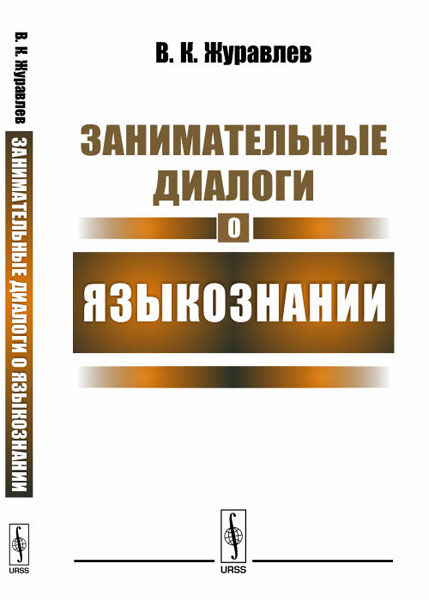 В. К. Журавлев Занимательные диалоги о языкознании