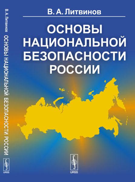 В. А. Литвинов Основы национальной безопасности России