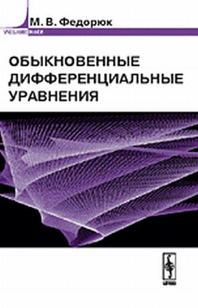 М. В. Федорюк Обыкновенные дифференциальные уравнения цена