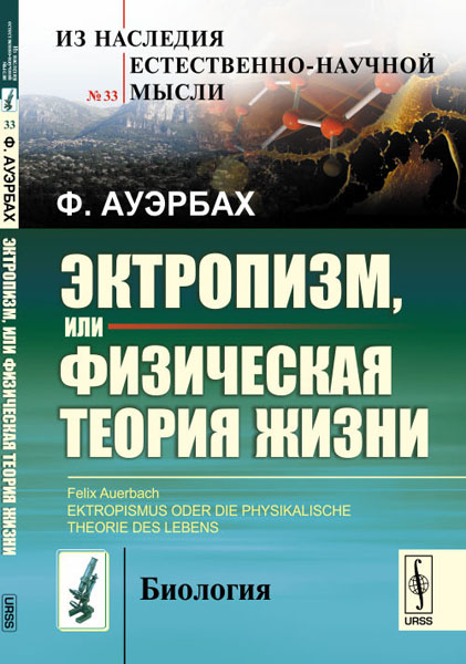 Ф. Ауэрбах Эктропизм, или Физическая теория жизни э а тайсина теория познания коллекция статей