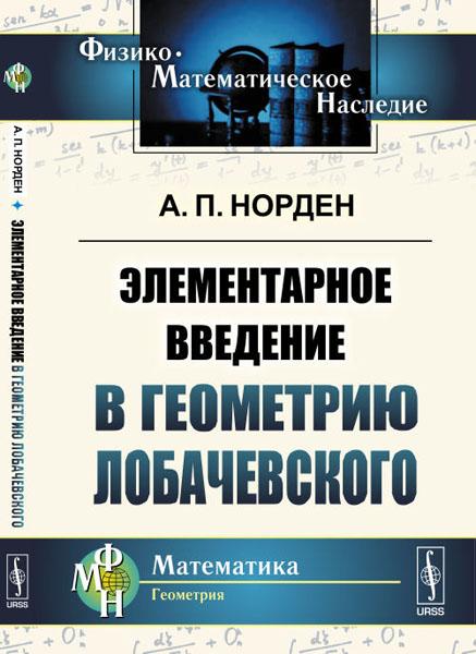 А. П. Норден Элементарное введение в геометрию Лобачевского б гнеденко а хинчин элементарное введение в теорию вероятностей