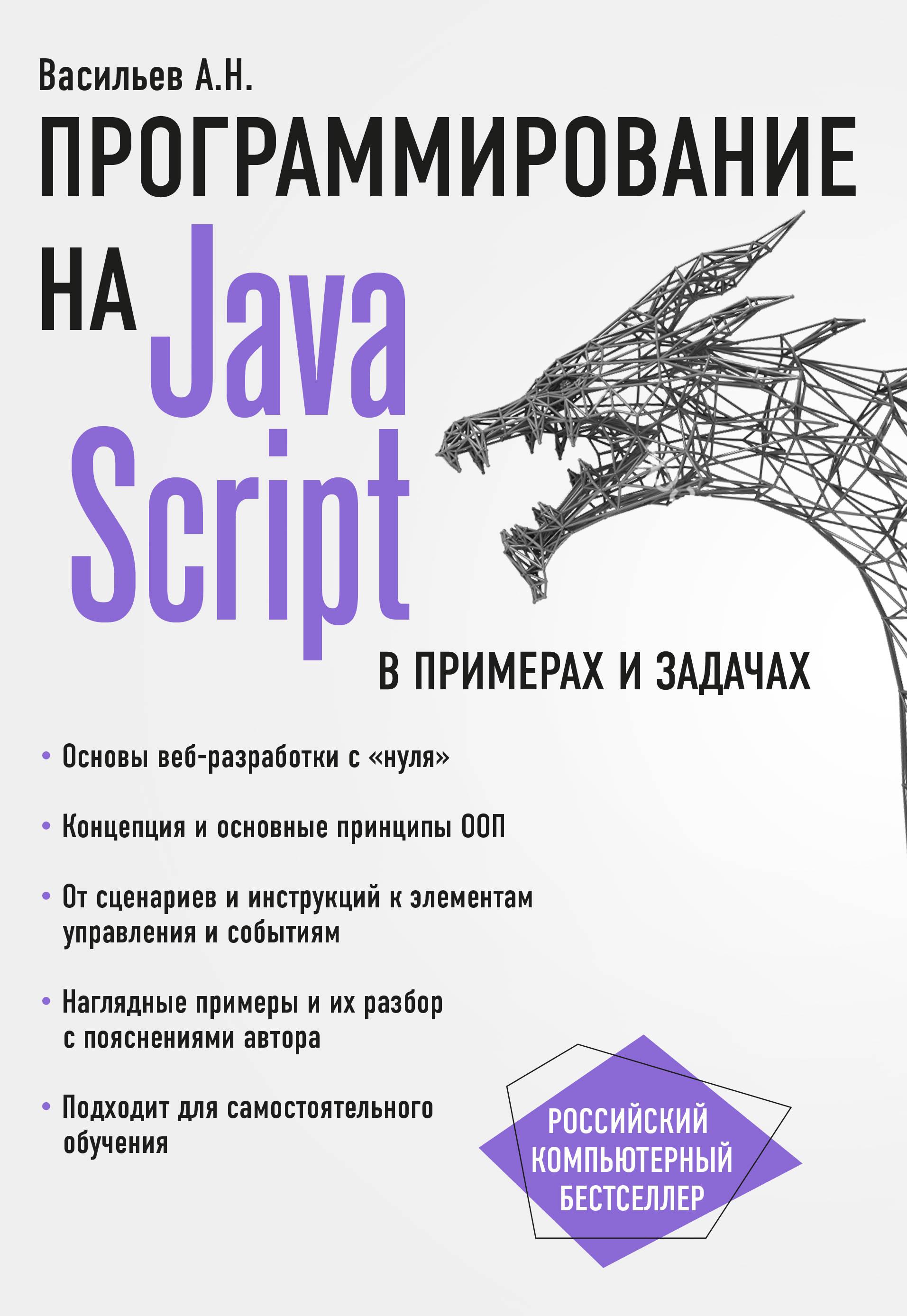 А. Н. Васильев JavaScript в примерах и задачах