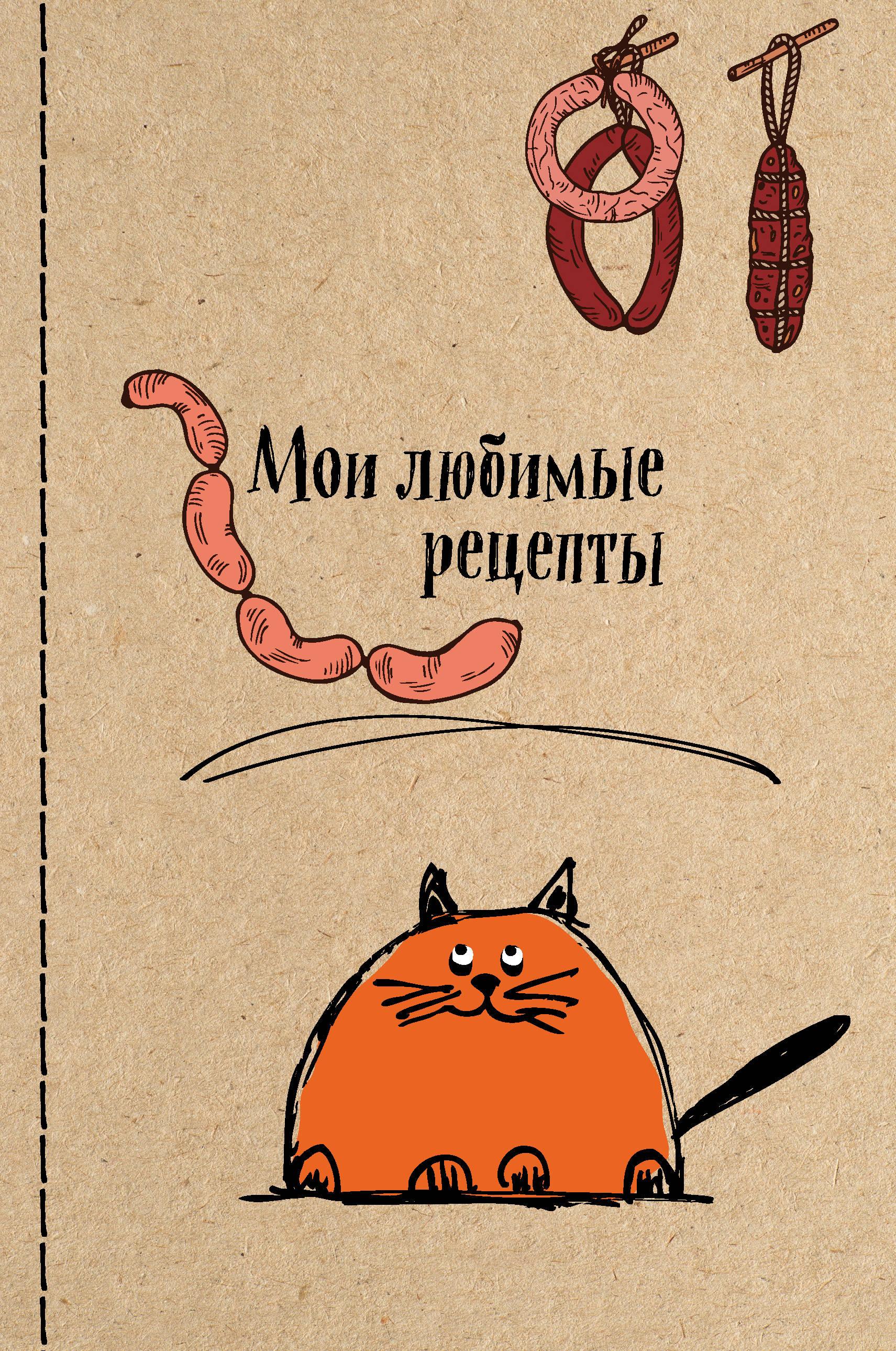 Поздравительная открытка, картинка с надписью книга рецептов