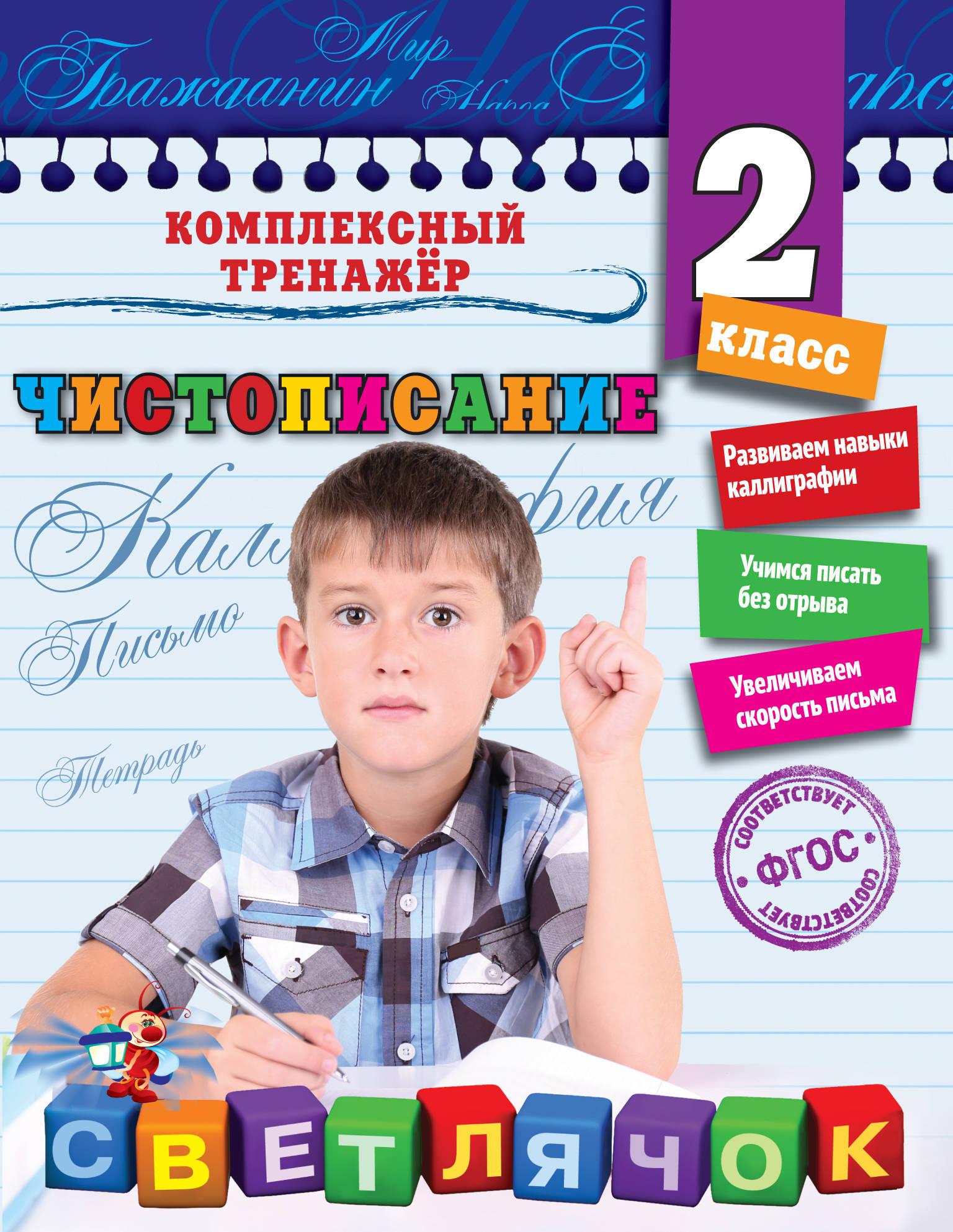 Е. С. Собчук Чистописание. 2 класс. Комплексный тренажер цена
