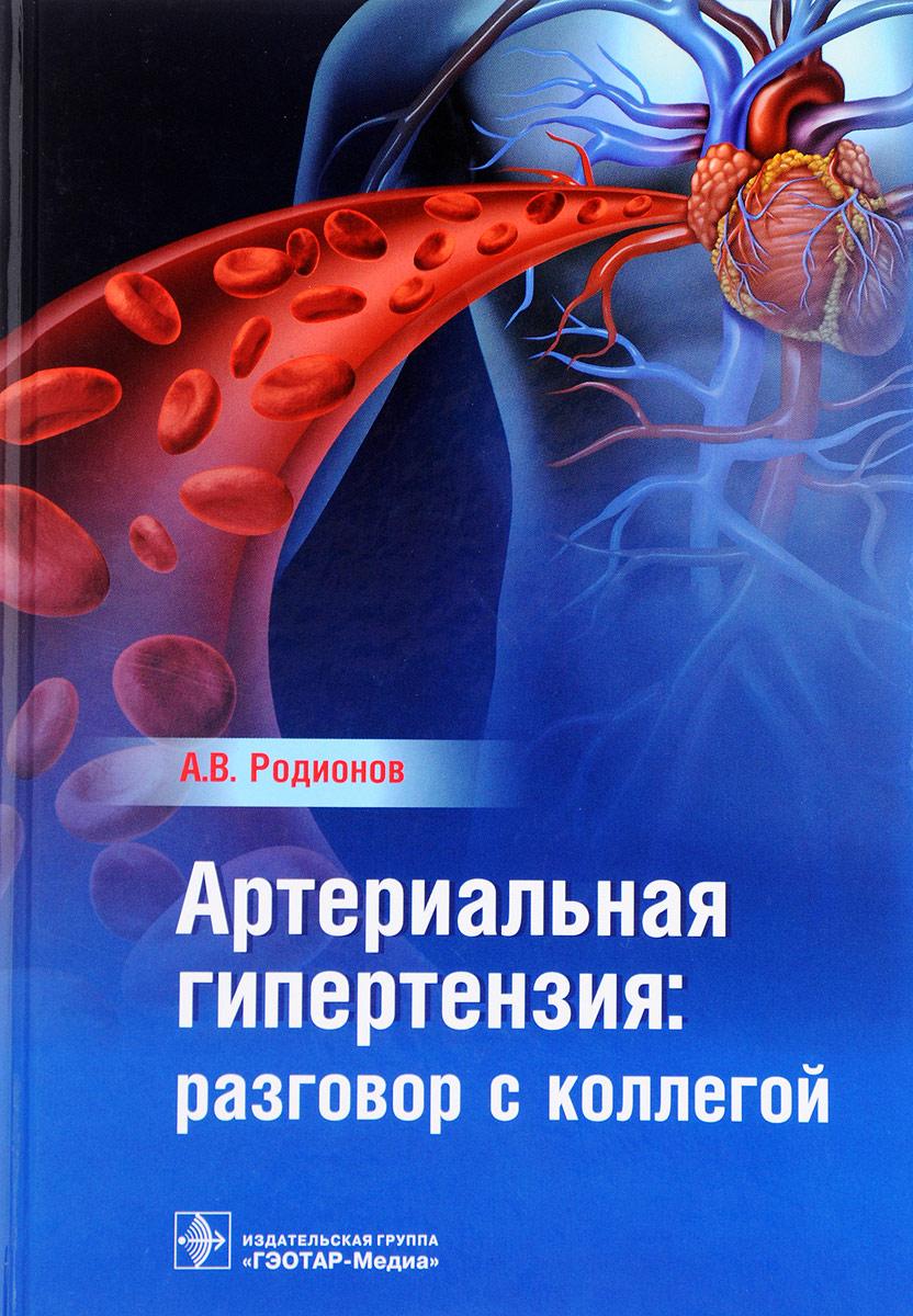 А. В. Родионов Артериальная гипертензия. разговор с коллегой