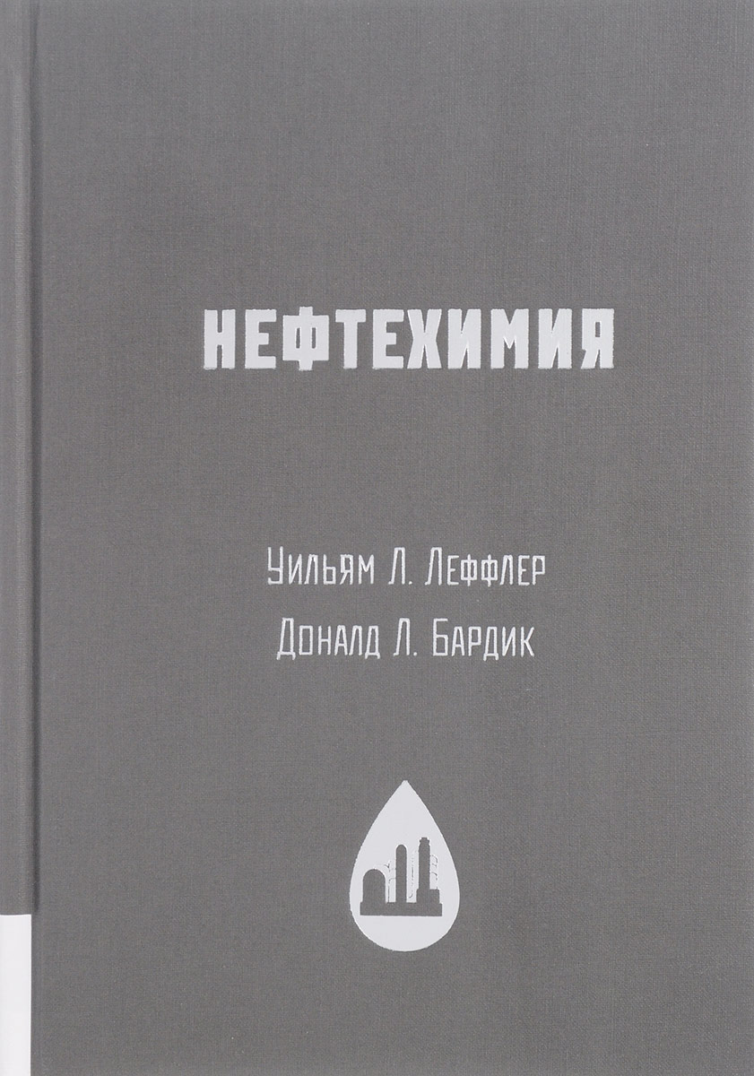 Уильям Л. Леффлер, Доналд Л. Бардик Нефтехимия