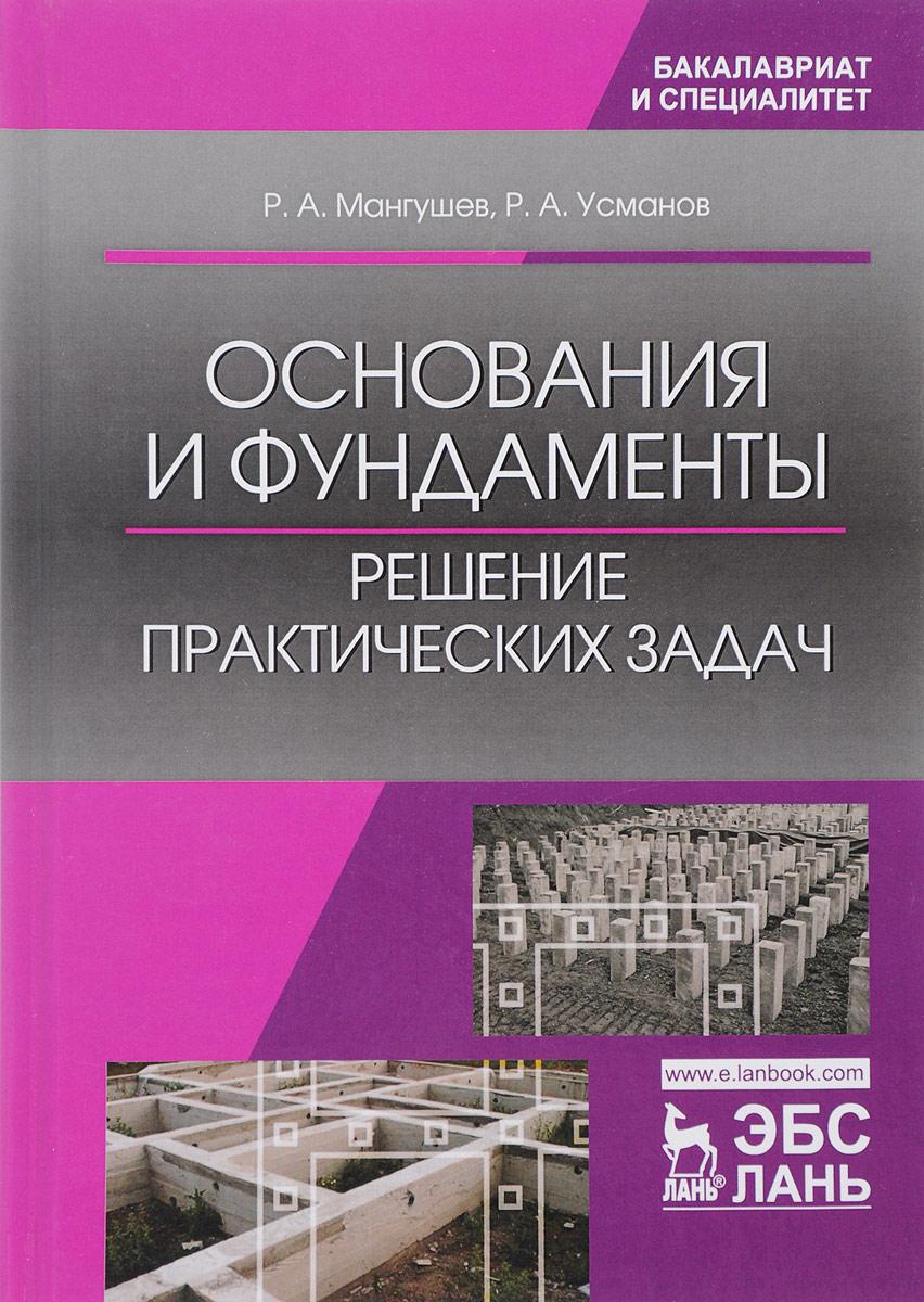 Р. А. Мангушев, Р. А. Усманов Основания и фундаменты. Решение практических задач. Учебное пособие все цены
