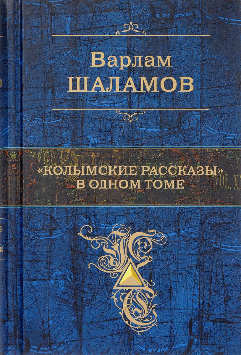 """Варлам Шаламов """"Колымские рассказы"""" в одном томе"""